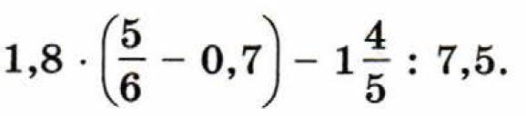 Итоговый тест по математике 6 класс (УМК Мерзляк)