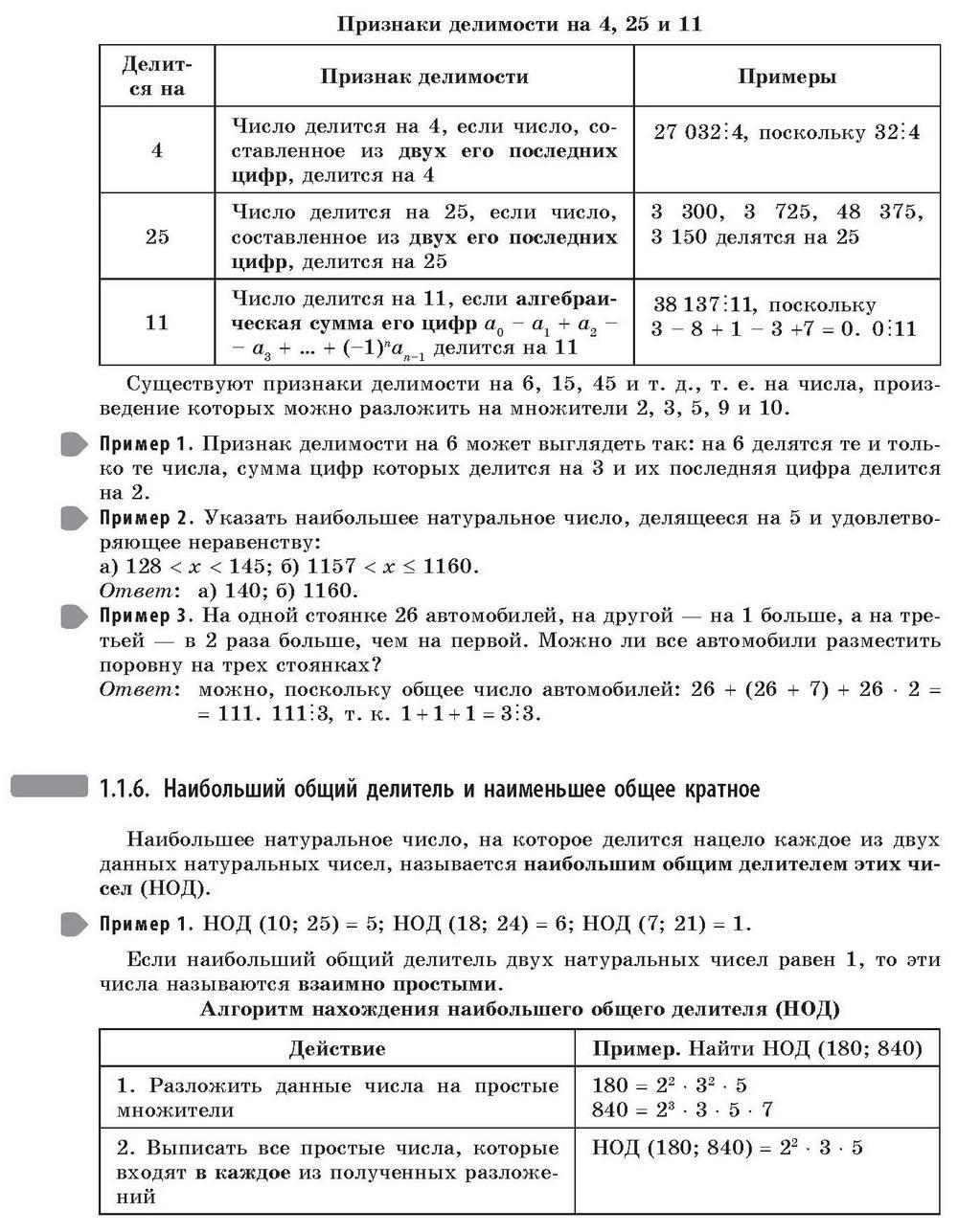 1.1. Натуральные числа (справочник ОГЭ)