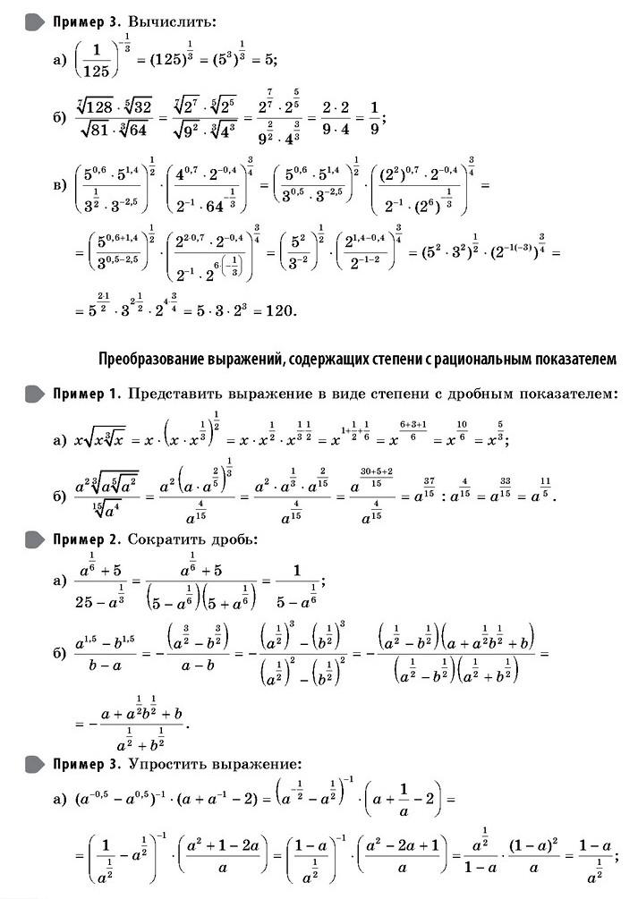 1.4. Действительные числа (справочник ОГЭ)
