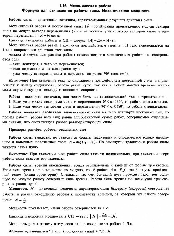 Механические явления (коды ОГЭ 1.6 — 1.15)