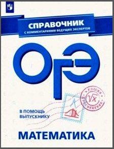 Математика ОГЭ Задания Кузнецова