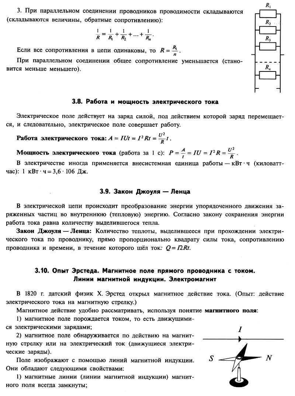 Электромагнитные явления (коды ОГЭ 3.1 - 3.10)