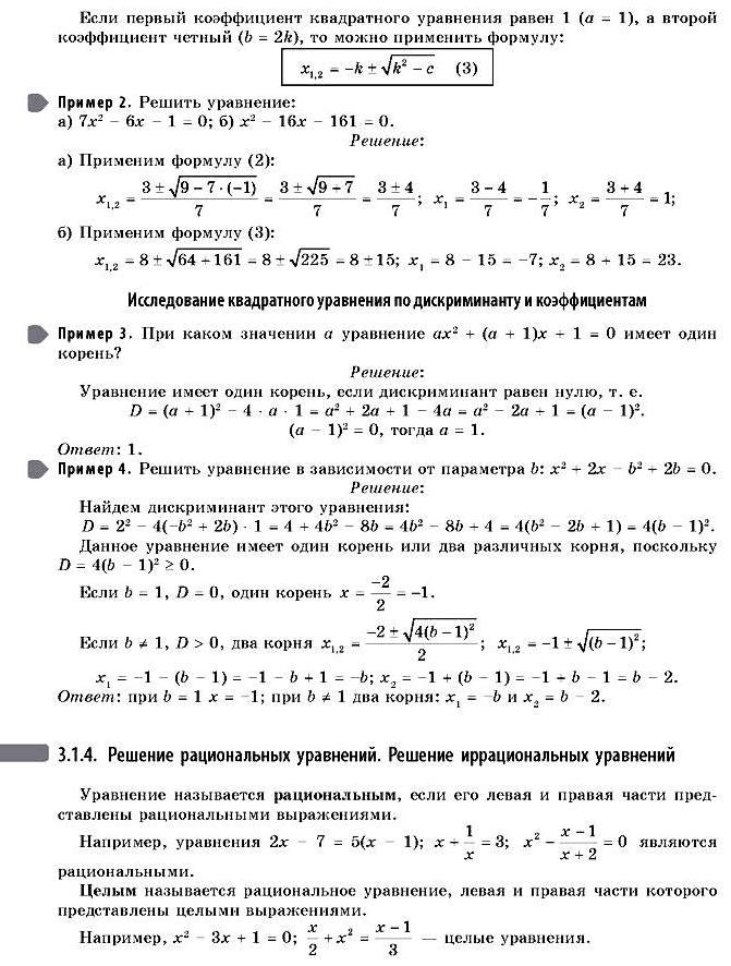 3.1. Уравнения (справочник ОГЭ)