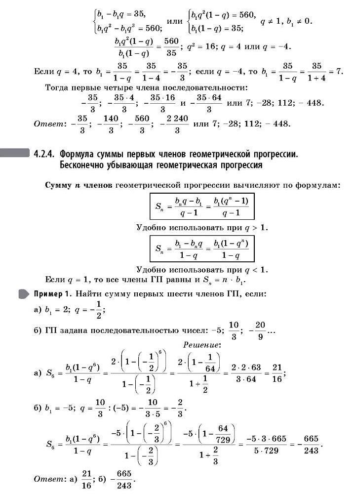 4. Числовые последовательности