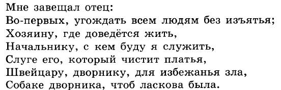 Драма. Жанры драматических произведений