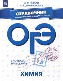 ОГЭ Химия Справочник Лёвкин