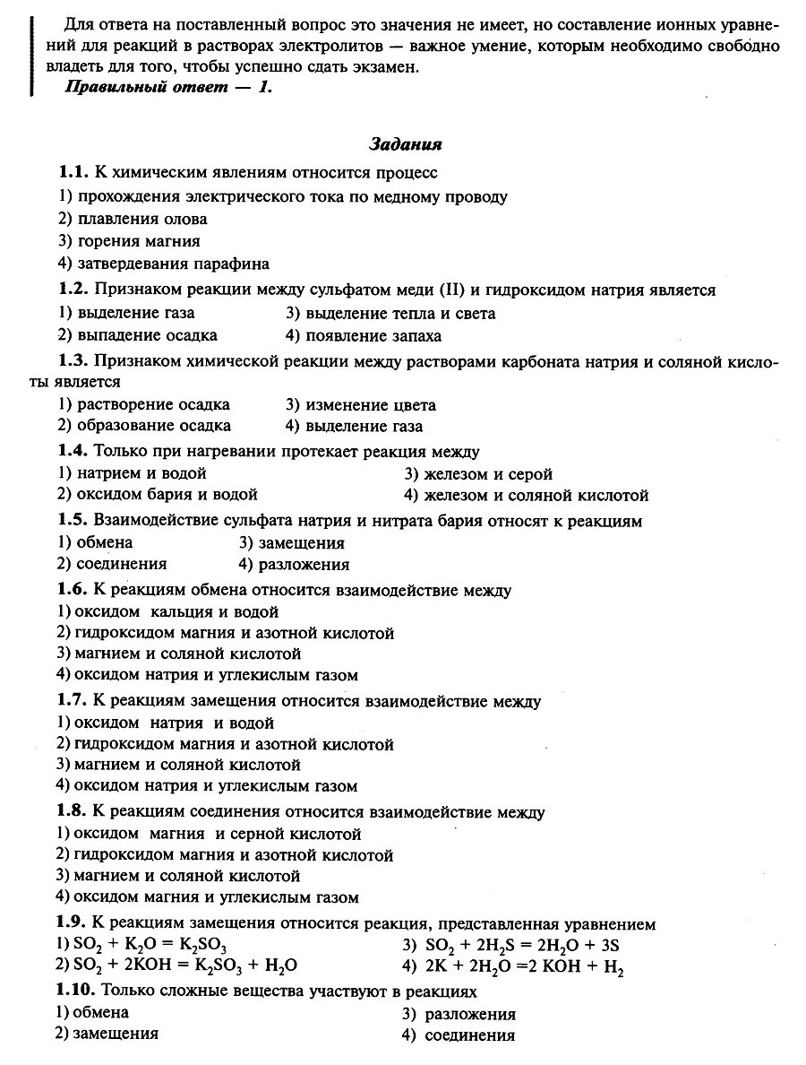 Справочник ОГЭ. Основные понятия химии