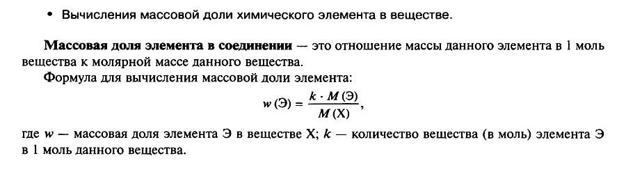 Справочник ОГЭ. Массовая доля элемента в соединении