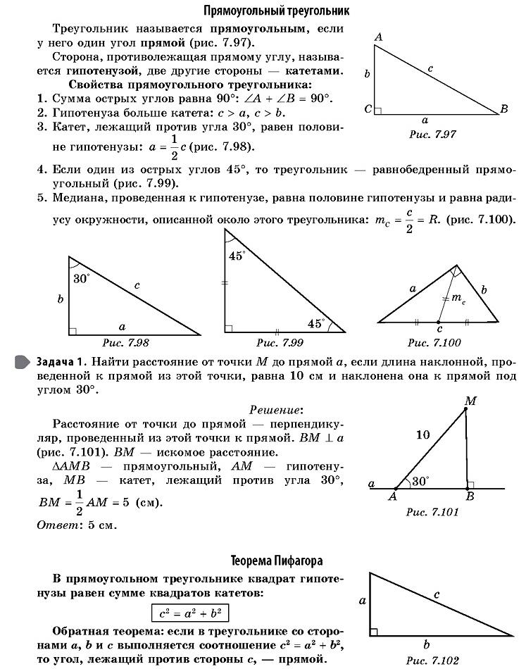 7.2. Треугольник (справочник для ОГЭ)