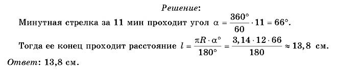 7.5. Измерения геометрических величин (теория)