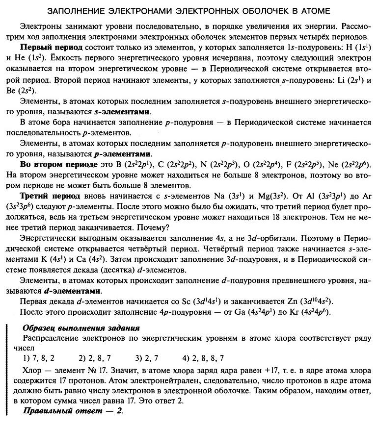 1. ОБЩАЯ ХИМИЯ (справочник для ОГЭ)
