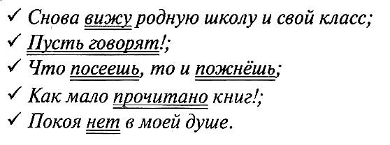 ОГЭ по русскому языку. Задание 2