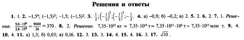 Числа и вычисления. Тренинг