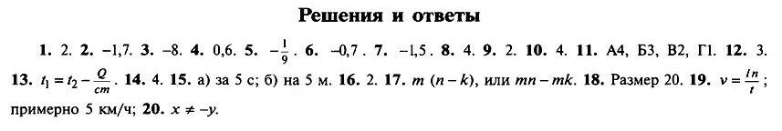 Алгебраические выражения. Тренинг