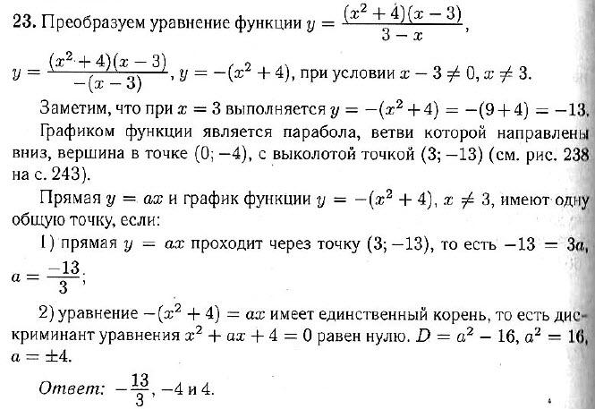 ОГЭ Математика. Тренировочный вариант 2