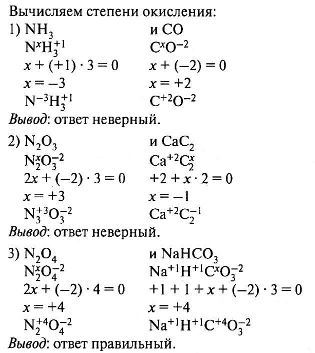 ОГЭ по химии. Разбор задания № 4