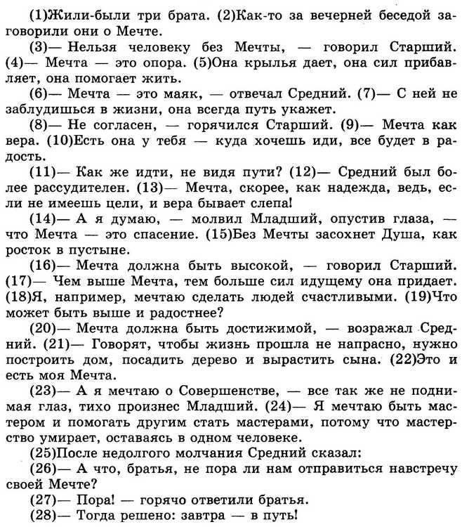 Сочинение на основе текста № 2 (по В. А. Тузлукову)