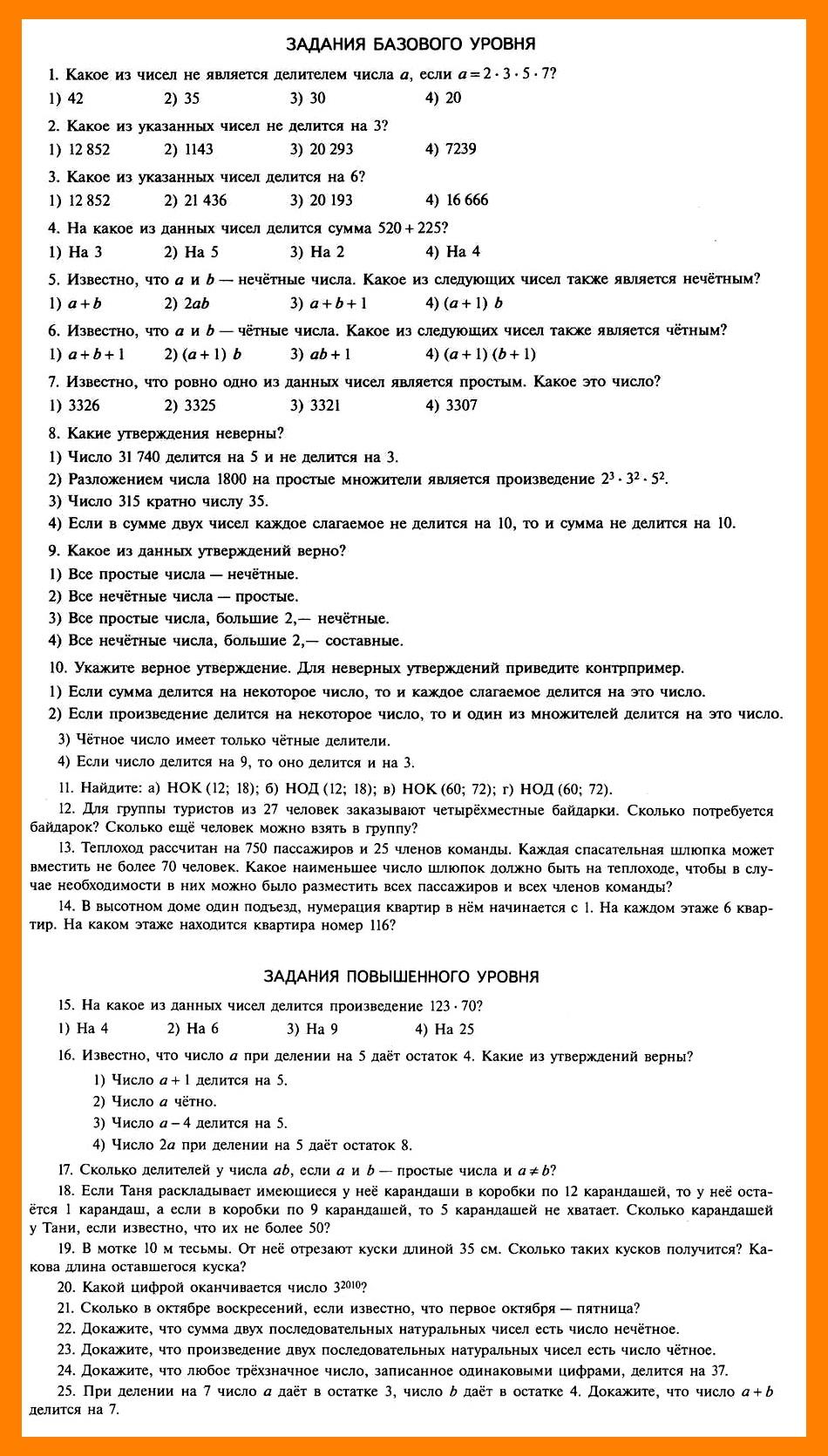 Ответы на тест по теме делимость натуральных чисел