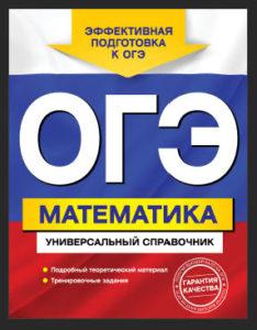 ОГЭ Математика Справочник Третьяк